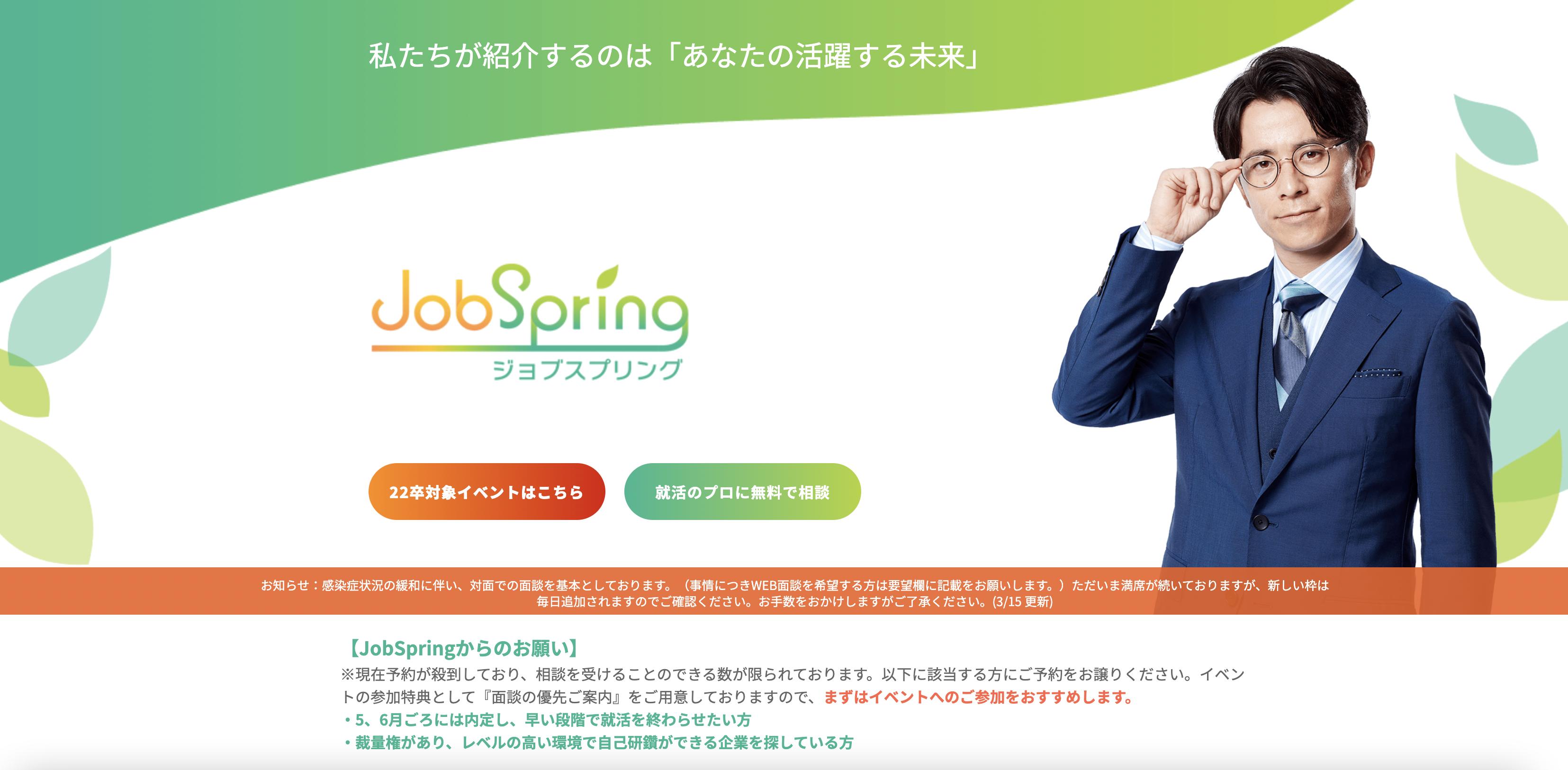 JobSpring(ジョブスプリング)